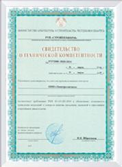 Свидетельство о техкомпетентности спк (система производственного контроля)