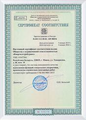 Сертификат систем управления охраной труда СУОТ