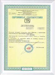 Сертификация строительных работ - сертификат соответствия