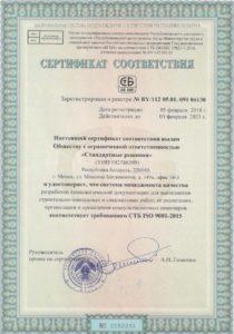 """Сертификат в РБ ООО """"Стандартные решения"""""""
